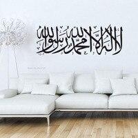 Vinyle Art Stickers Muraux Musulman Calligraphie Stickers Muraux Islamique Amovible Étanche Autocollant De Haute Qualité