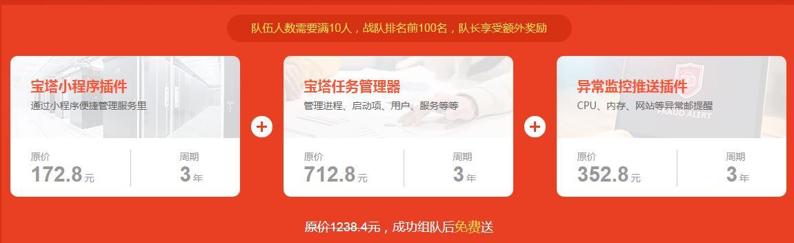 宝塔组队0元撸1238元插件