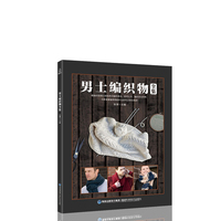 Men S Sweater Knit Woven Books Daquan Crochet Knit Woolen Sweater Book Knitting Tutorial Book Knitting
