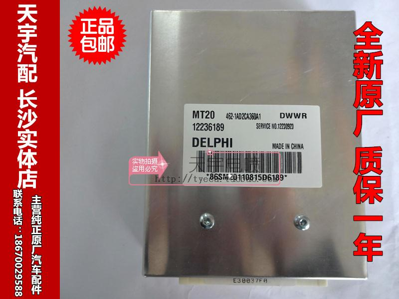 Automotive engine computer board ECU MT20 12236189 new factory is shipped цена