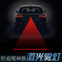 Laser Anti Collision Security System Defense System Fog Light Warning Light For Car Motor Truck Tractor