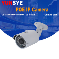 2018 NEW HD 1080P 1 3MP 2 0MP 4MP 5MP Security CCTV POE IP Camera Waterproof