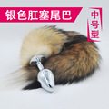 Medium Size Fox Tail Silver Metal Anal Plug,Butt Plug Anal Sex Toys For Woman,Erotic Toys Adult Sex Products Sex Shop