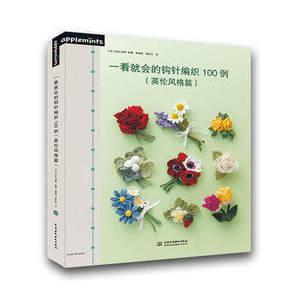 Новинка, 100 вязаных узоров для вязания крючком, шерстяной корсаж, японская учебная книга, простой мастер, британский стиль, тканые узоры