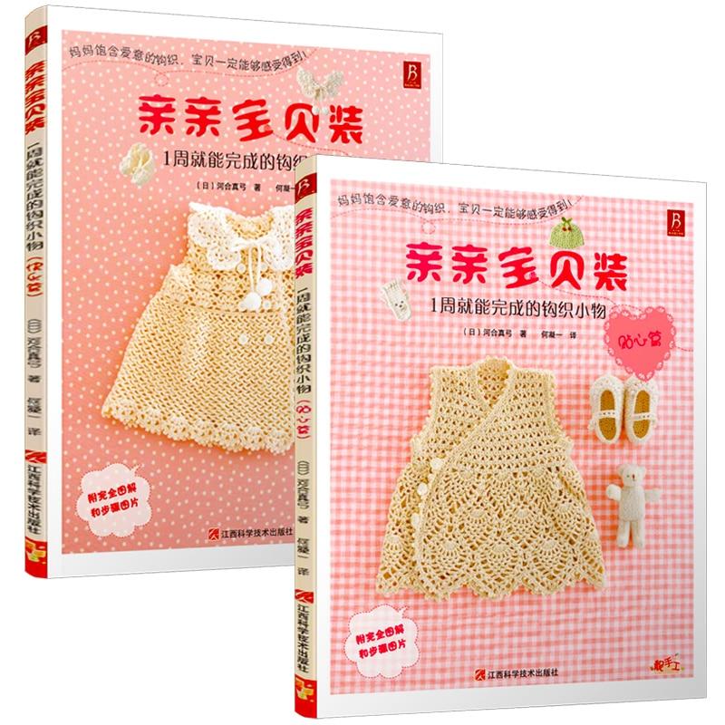 Detailed Children's Knitting Teaching Books Crochet Needle Basic Technique Skills Book Coat Hat Knitting Graphic Book,set Of 2
