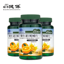 3Pcs/Set Pure Natural Vitamin C Used to Improve Immunity and Anti-aging Provide Energy To The Body VC Whitening Skin Care shenbao tablet ginseng maca warm tonic male health anti aging promoting energy waist and leg pain anti fatigue tone up the body