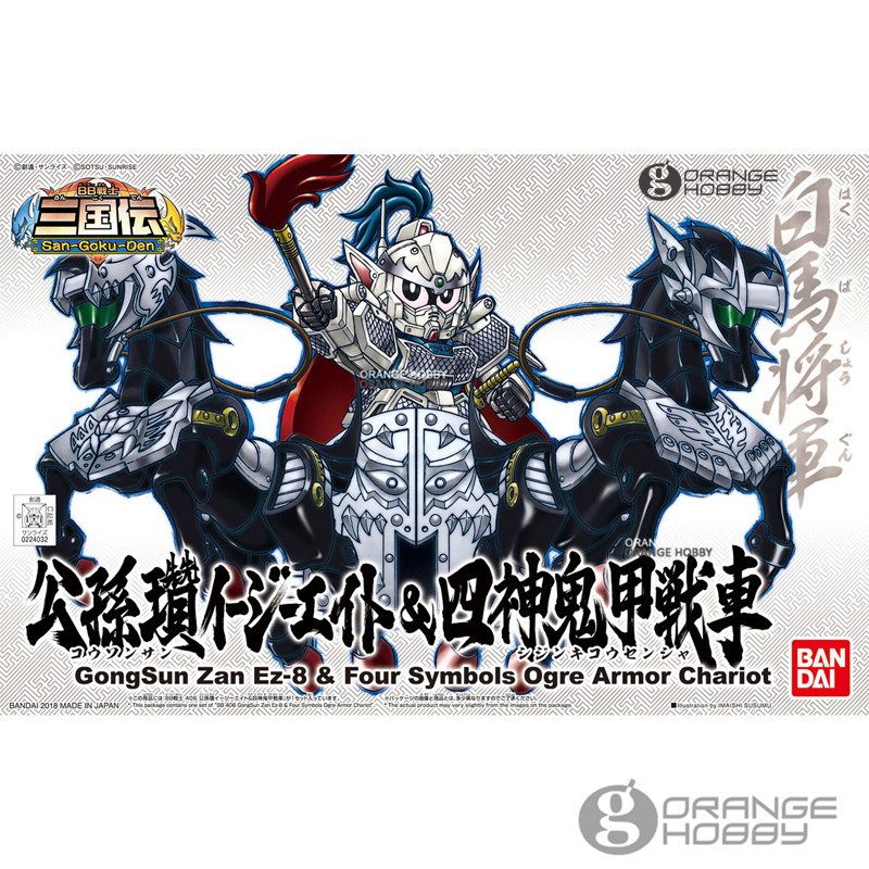 OHS Bandai SD BB 406 GongSun Zan Ez-8 & Four Symbols Ogre Armor Chariot Q Version Mobile Suit Assembly Model Kits