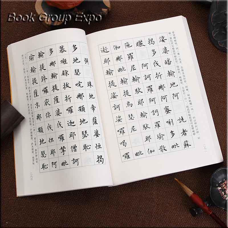 a colecao completa de ouyang xun regular da escova do chines caligrafia cadernomo bi zi 04