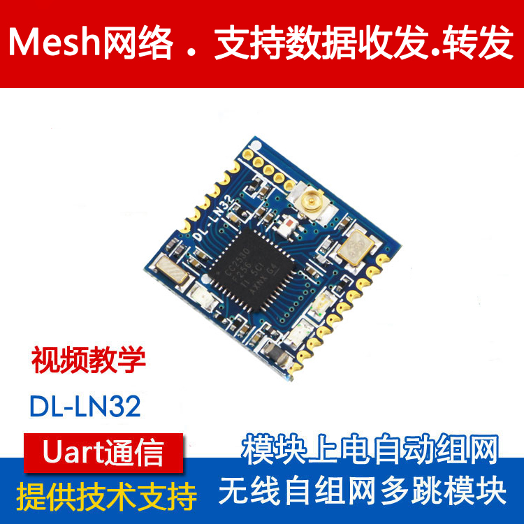 Internet of things, 2.4G wireless ad hoc network module, UART, serial transceiver, ZigBee, CC2530, intelligent light control freeshipping uart to zigbee wireless module 1 6km cc2530 module with antenna