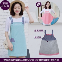 New radiation suit maternity clothes clothing clothes to sen