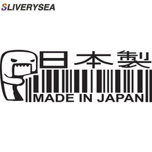 SLIVERYSEA 16*5.5CM MADE IN JAPAN Funny Vinyl Car Sticker JDM Window Decorative Stickers #B1325