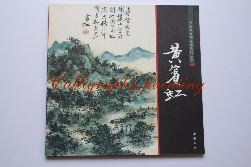 Chinese Brush Ink Art Painting Sumi-e Huang Binhong Landscape XieYi Calligraphy chinese painting brush water ink art sumi e album li keran landscape xieyi book
