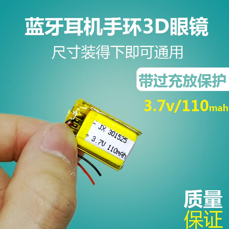 <font><b>301525</b></font> polymer lithium battery 3.7V Bluetooth headset mini device rechargeable 110mah large capacity core image