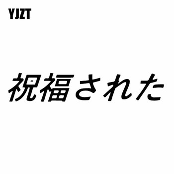 YJZT 12.9X2.4CM Blessed Car Sticker Decal Vinyl Jdm Stance Saily Drift Black/Silver C26-0145 image