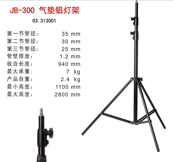 Jinbei jb 300 air stands lamp holder photographic equipment indoor lamp