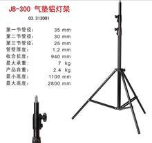 Jinbei: jb-300 aire destaca portalámparas equipo fotográfico lámpara de interior