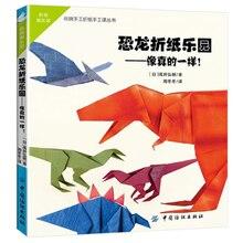 A Hand Made Dinosaur Origami Childrens Handmade Book DIY Puzzle Game Thinking Training Focus