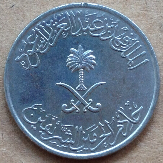 21mm Saudi Arabia 10 Halalas Coin Used Condition Middle