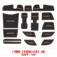For Acura CDX modified door slot pad mobile phone anti-slip mat CDX storage mat interior decoration