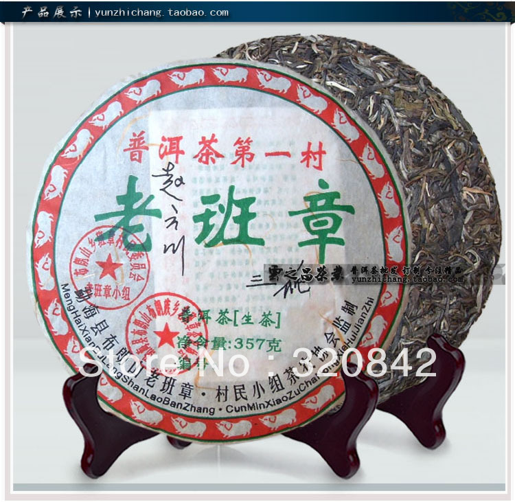 2012 year premium yunnan raw puer tea puerh 357g Chinese green pu er tea pu erh