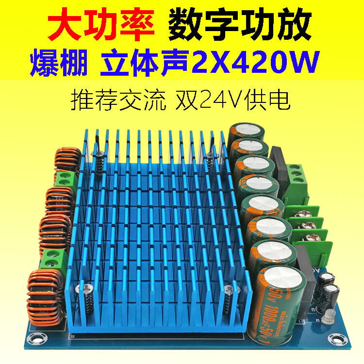 Ultra high power dual chip digital power amplifier board audio amplifier board 420W*2 overhanging stereo bridge 840w 50pcs lot new ns8002 8002 ns8002 chip audio power amplifier power amplifier quality sop8