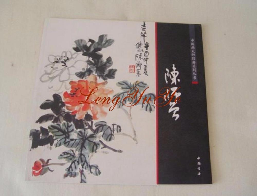 Pinceau chinois peinture sumi-e Chen ShiCeng XieYi paysage livre de fleursPinceau chinois peinture sumi-e Chen ShiCeng XieYi paysage livre de fleurs