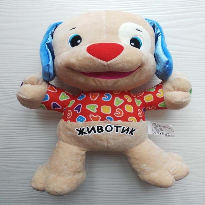 რუსული მეტყველების სათამაშო სათამაშოებით სავსე ლეკვი მუსიკალური ძაღლი თოჯინა Baby საგანმანათლებლო Plush Doggie
