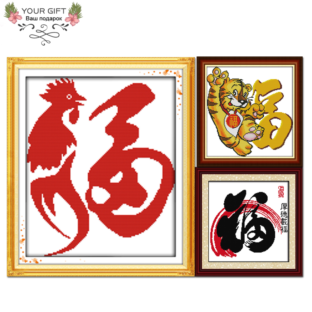 2 z589 3 Cock Tiger Blessing Great Virtue Carries Happiness With It Home Decor Chinese Cross Stitch Kits Glorious Joy Sunday Z530z537