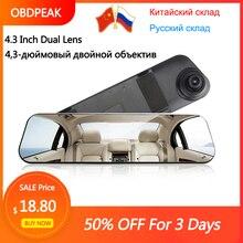 Белый зеркало Видеорегистраторы для автомобилей Зеркало заднего вида 4,3 дюйма Двойной объектив автомобиля видео Реги