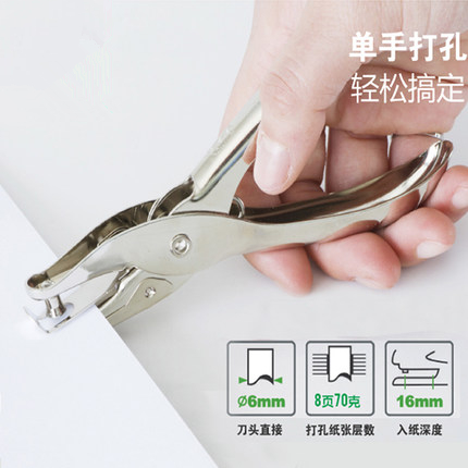 School Office Metal Single Hole Puncher Hand Paper Punch Single Hole Scrapbooking Punches 8 Pages All Metal Materials 1 PC H0074