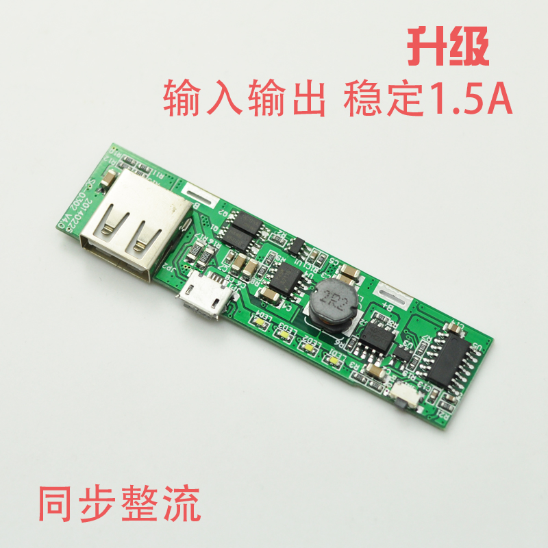 DIY mobile power supply circuit board 3V l 5V lithium battery 18650 battery boost board boost circuit 2A wholesale 3 7v lithium polymer battery 3649135 2850mah mobile power tablet pc diy
