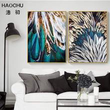 Абстрактные настенные плакаты от бренда haochu живопись на холсте художественный плакат Настенная Наклейка украшение стены картина животное перо украшение дома живопись