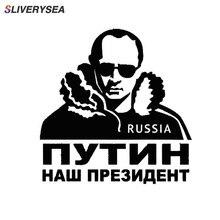 SLIVERYSEA rosyjski prezydent władimir Putin naklejki samochodowe i naklejki dekoracyjne naklejki Car Styling