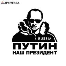 SLIVERYSEA rusya başkanı Vladimir Putin araba Sticker ve çıkartması dekoratif çıkartmalar araba Styling