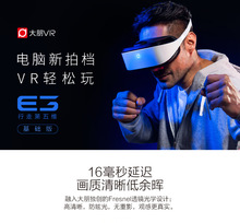 DeePoon E3 Virtual Reality Glasses 3D VR Glasses Headset Video Glasses 1080P AMOLED Screen 2GB/8GB VR Game for Computer Notebo