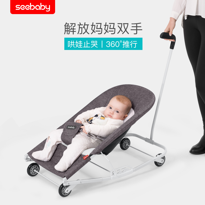 Chaise à bascule bébé confort inclinable shaker dormir enfants berceau lit chaise à bascule avec roues