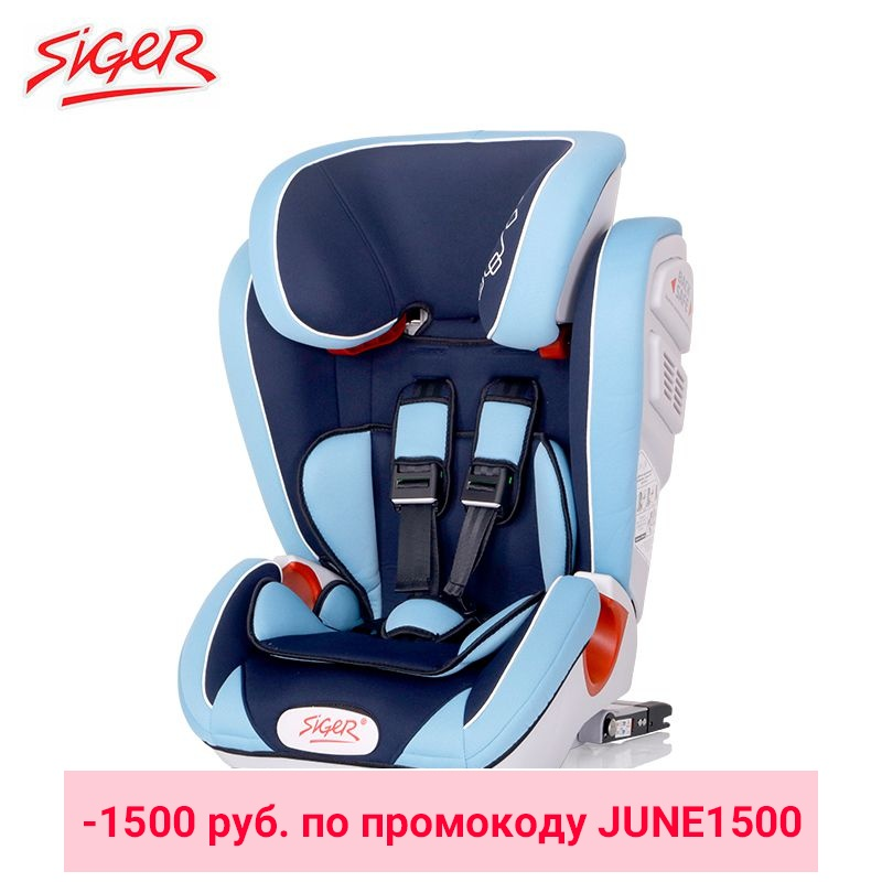 Child Car Safety Seats SIGER Indigo ISOFIX, 1-12 years, 9-36 kg, group1/2/3 Kidstravel child car safety seats protective cover for the seat back siger safe 1 with pockets kidstravel