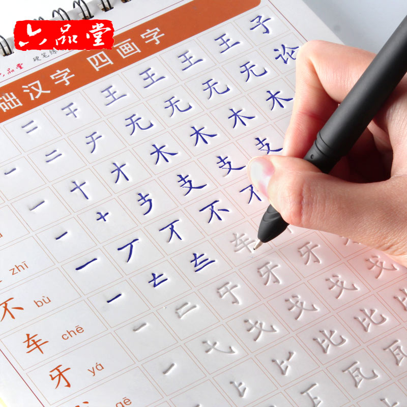 Liu Pin Tang Reusable English /number Chinese Calligraphy Copybook For Kids Children Exercises Calligraphy Practice Book Libros