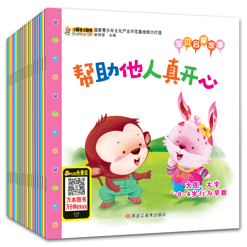 20pcs/set EQ Picture Story Book The Baby Early Education Enlightenment Books For Children Kids Baby