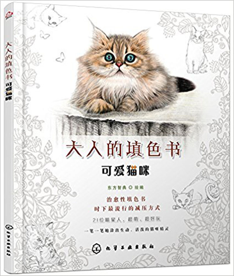 Creative Animals & Cats Coloring Book For Children Adults Relieve Stress Kill Time Graffiti Drawing Painting Books