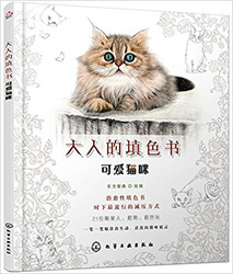 Cut Cat Animal/Adults Children Kids Relieve Stress adult Coloring Books