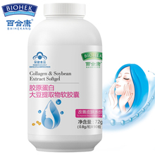 Skin Whitening Pills Collagen Capsules Anti-Eaging Fish Softgel Supplement Improve Texture and Beauty