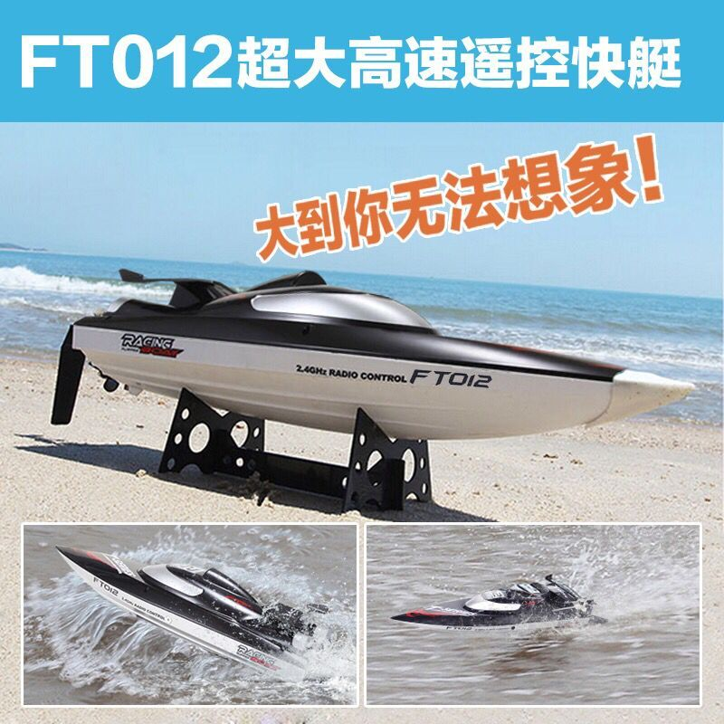 1212 Suit Hot Sale RC Boat FEI LUN FT009 2.4G 4CH Water Cooling System Self-righting 30km/h High Speed Racing RC...