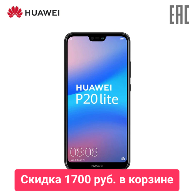 Смартфон HUAWEI P20 lite. Скидка 1700 руб. в корзине.