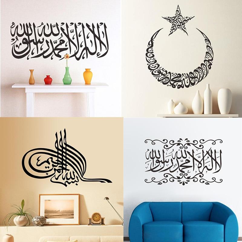 islamic bismillah muslim art calligraphy arabic home decal. Black Bedroom Furniture Sets. Home Design Ideas