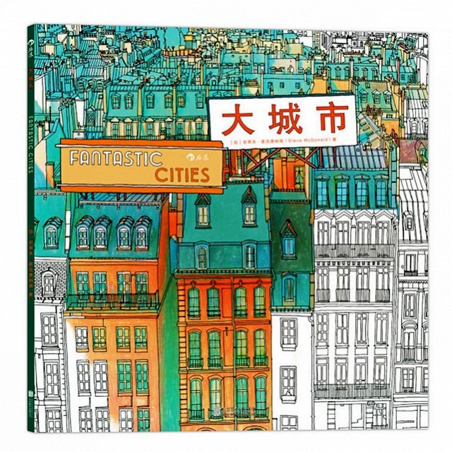 HOT!Fantastic Cities Coloring Book For Adults Children Relieve Stress Kill Time Fashion Painting Drawing Colouring Books Libros
