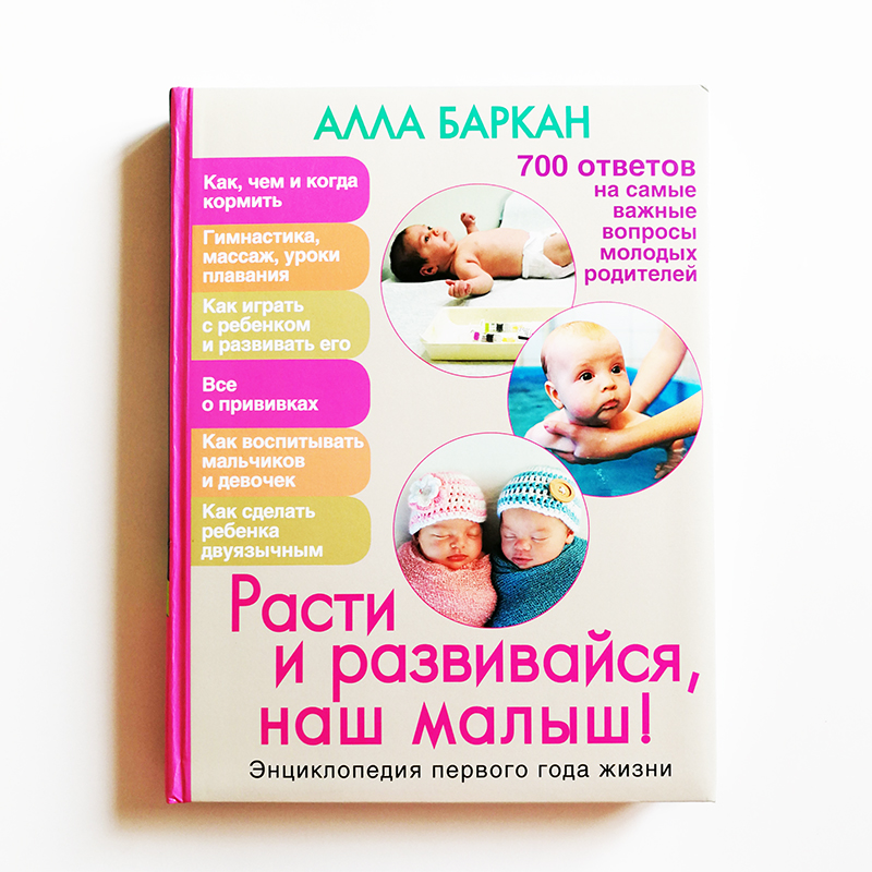 Grow and develop Our Baby Encyclopedia of the First Year Russian Edition Book for New Parents