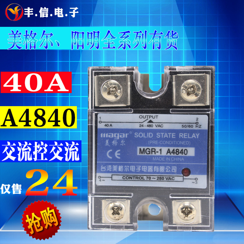 SSR MGR-1 A4840 40A meiger open type single phase solid state relay control AC AC ssr 25a single phase solid state relay dc control ac mgr 1 d4825 load voltage 24 480v