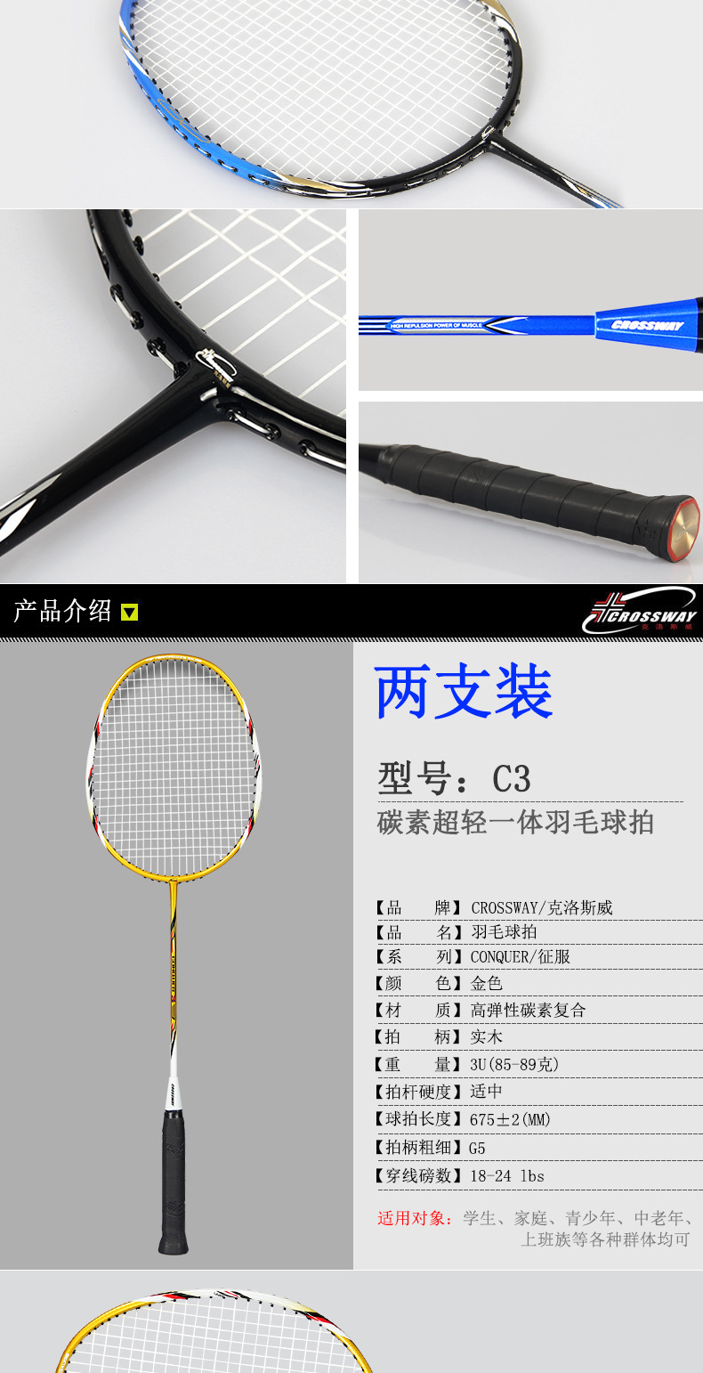 Crossway 2Pcs Best Doubles Match Badminton Rackets Carbon Smash Championships Shuttlecock Speedminton Racquets Equipment Kit Set 8