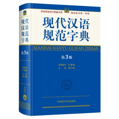 Standard modern Chinese Dictionary (Third Edition) - Chinese american national security third edition